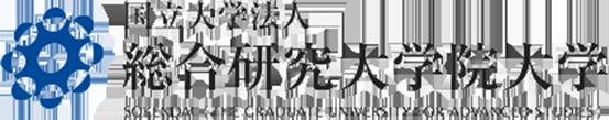 国立大学法人 総合研究大学院大学